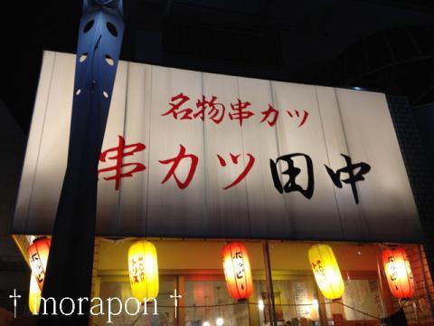 130828 串カツ田中-1