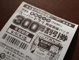 130831 クーポン券
