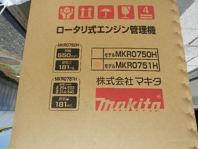 マキタ管理機 015