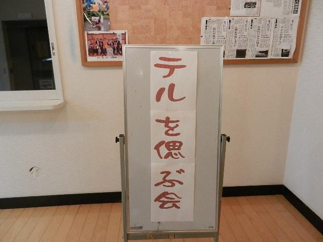 テル偲ぶ会 004
