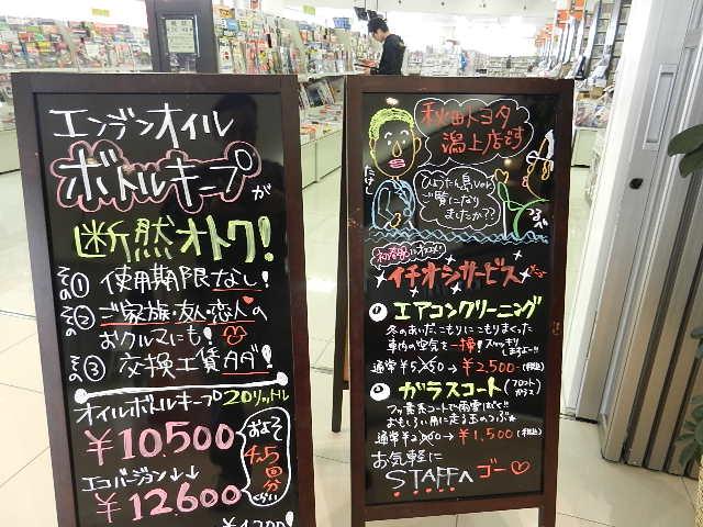 秋田トヨタ潟上店 006