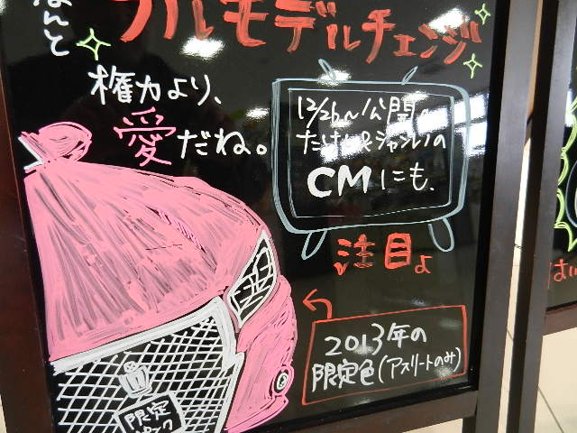 秋田トヨタ潟上店 009