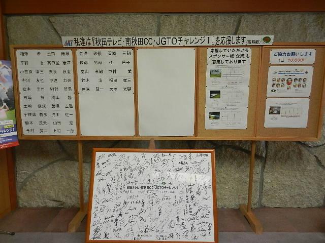 南秋田ゴルフ 013
