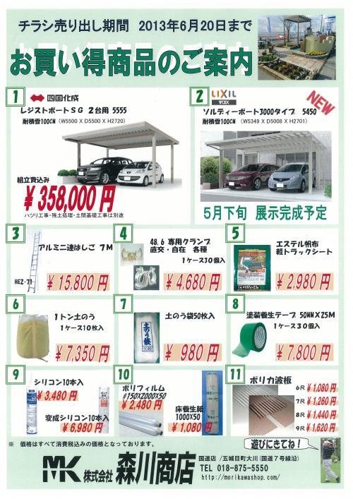 森川商店フェア IWKチラシ