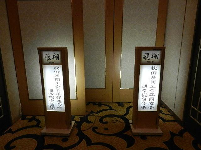 商工青年同友会総会 006