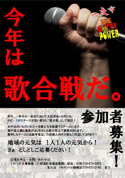 歌合戦ポスター