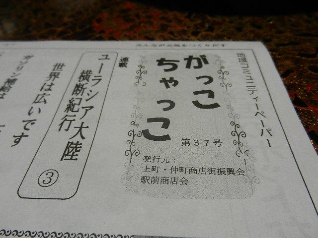 がっこちゃこ会議 006