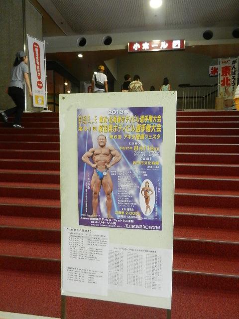 ボディビル大会 002
