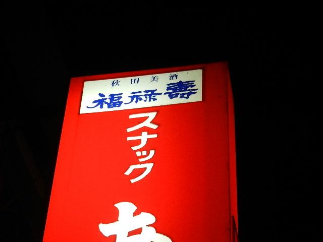 商工ゴルフコンペ(青森) 077