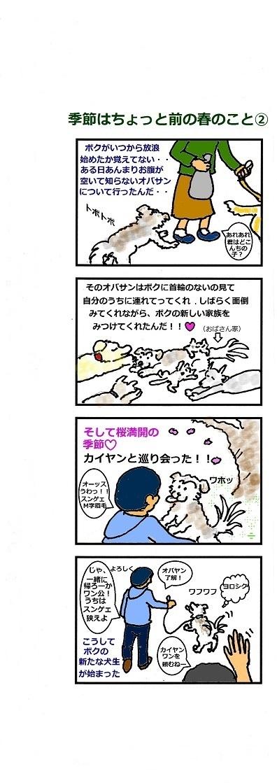 モリゾーちん2-②