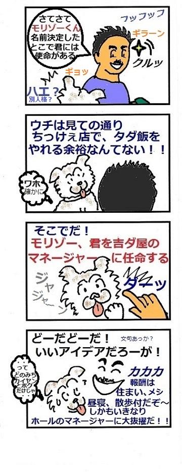 モリゾーちん⑤