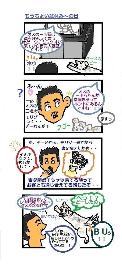 モリゾーちん18 三毛イヌ伝説