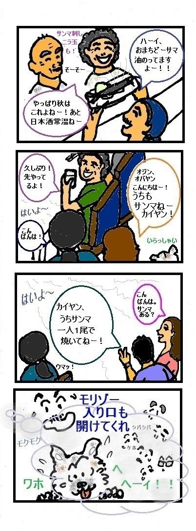 モリゾーちん25 秋のシュウカク