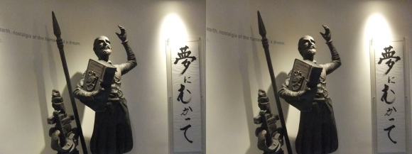 龍遊館 ドン・キホーテ(交差法)
