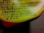 ジャパンフリトレー「マウンテンデュー味 コーンスナック」