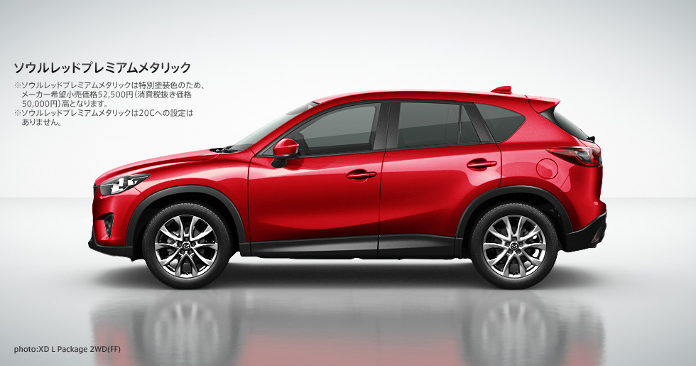 cx-5 bodycolor_img_1
