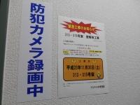 緊急工事のお知らせ(1)