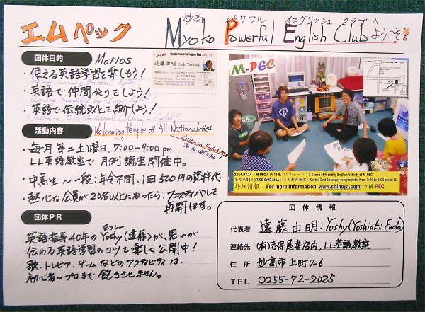 04 600 20140925 PR poster M-PEC in 支援センター