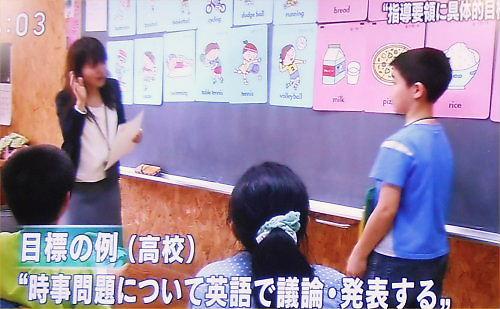 02 500 20140926 英語教育有識者会議NHK01