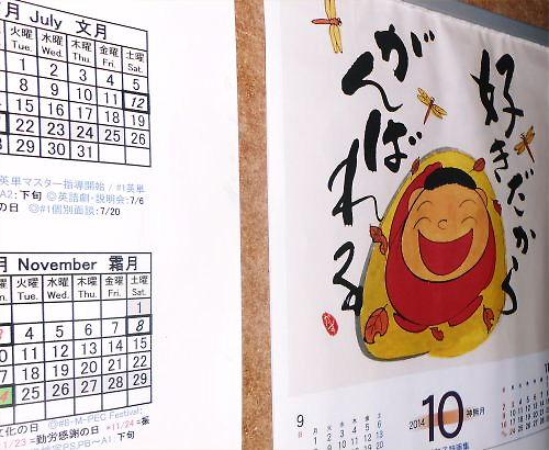 01 500 20141005 01好きだから頑張れる:calendar