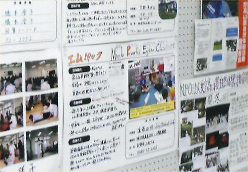 02 500 20141005 M-PEC PR-panelin勤研センタ