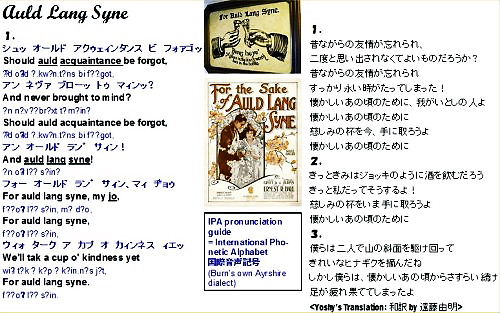 01a 500 00 配布:Auld Lang Syne:上部のみ