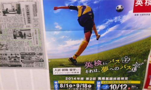 01 500 20141012 英検Poster in LL