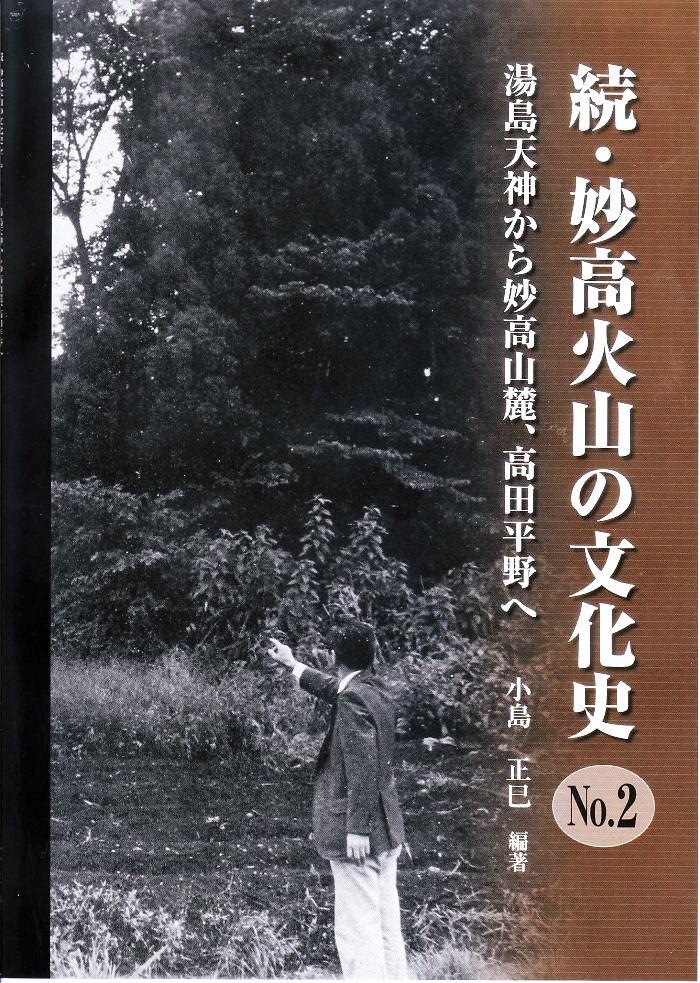 03 700 20141018 続・妙高火山の#2 01 表紙