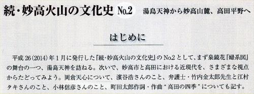 04 700 20141018 続・妙高火山の#2 02 前書