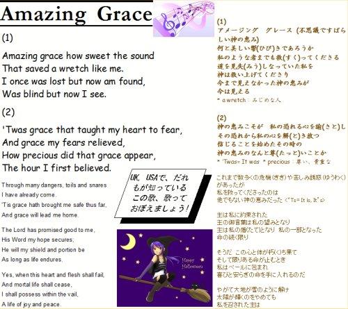 08 500 Amazing Grace 部分