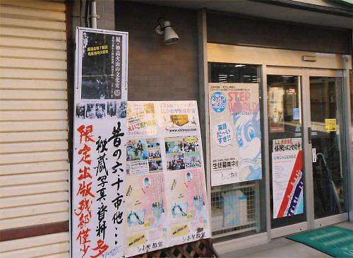 03 500 20141029 続・妙高火山の文化史#2:看板02