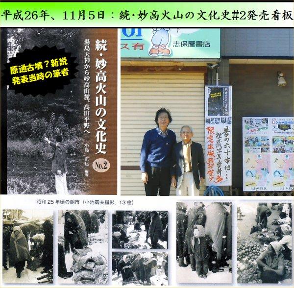 01 600 20141105 看板写真と小島先生 Yoshy