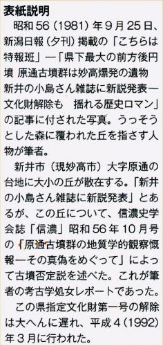 03 500 20141105 続・妙高火山の文化史#2表紙画像説明:原通古墳