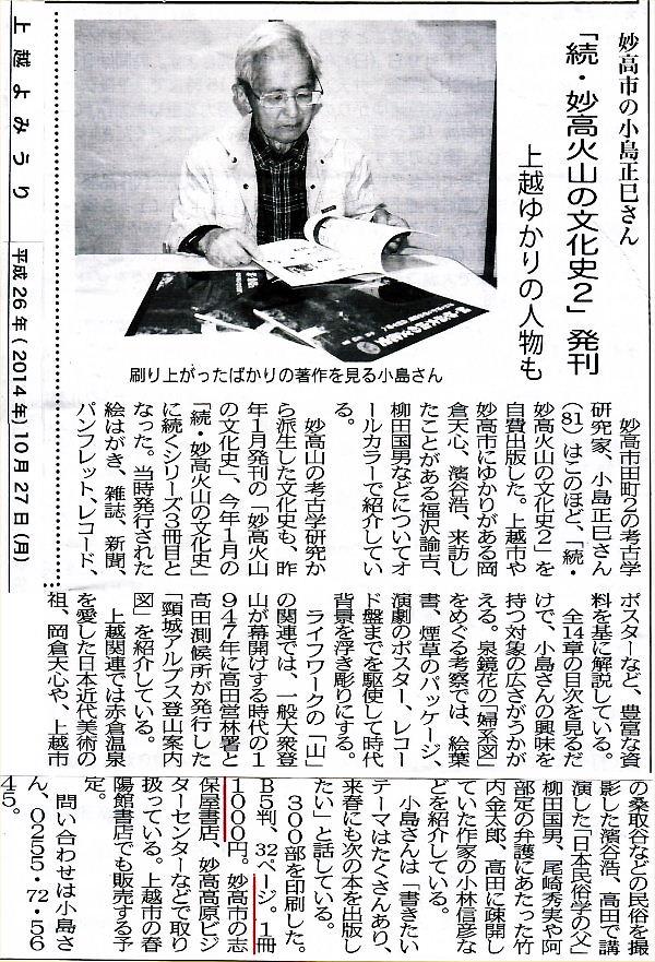 07 600 20141027 上越よみうり:続・妙高火山の文化史#2