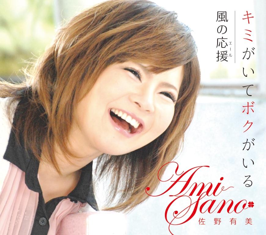 sanoami_single_jaket - コピー