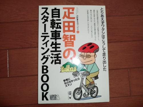 疋田智氏の著書・1