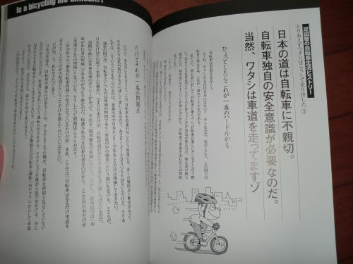 疋田智氏の著書・2