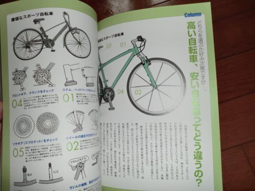 疋田智氏の著書・3