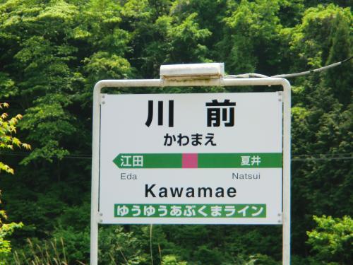 平~川前ライド・1