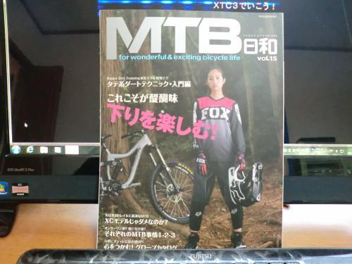 MTB日和VOL15・1
