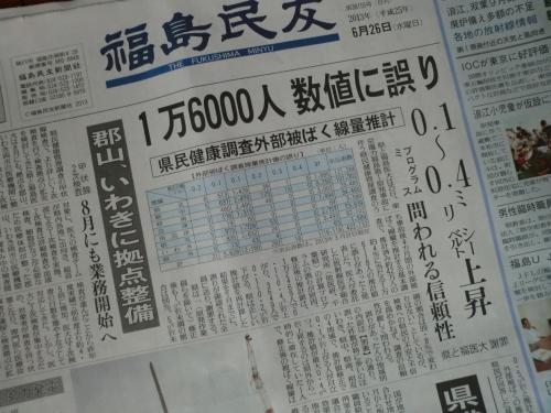 2013.6.26 福島民友・1