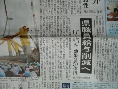 2013.6.26 福島民友・2