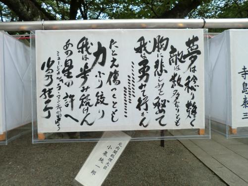 東京紀行・16