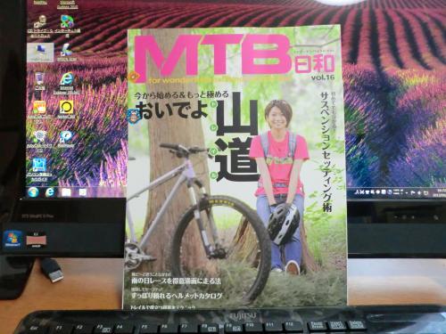 MTB日和VOL16