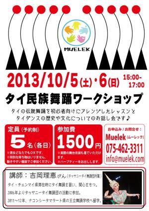 poster02_convert_20130907145838.jpg