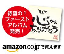 夢楽らいぶ一座CD発売