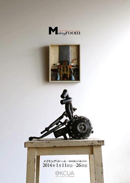 Makingroom2.jpg
