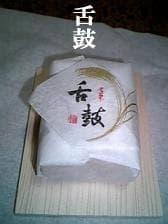//blog-imgs-59-origin.fc2.com/m/u/r/murakumo1868/2014017_3.jpg