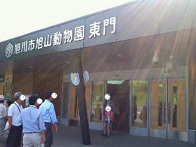 旭山動物園東門