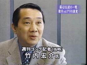 永遠のプロレス少年・竹内宏介さん